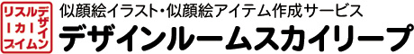 似顔絵イラスト作成・似顔絵アイテム(名刺・シール・バナー) 作成サービス